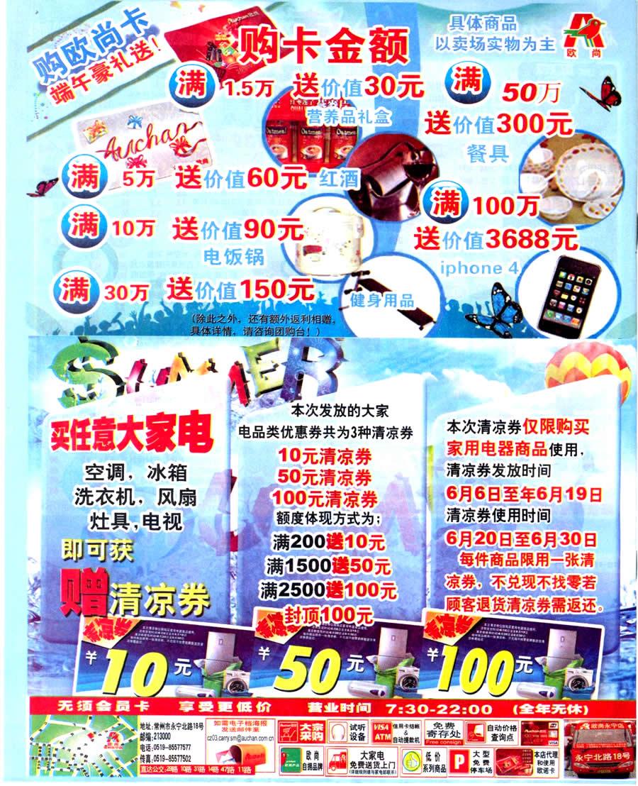 低价大冲刺 欧尚永宁店海报2012.6.6 6.12